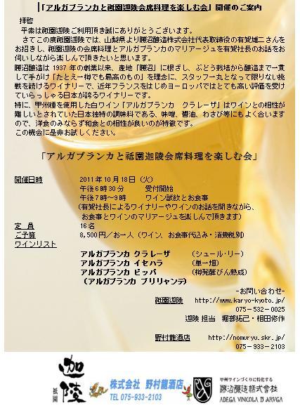 アルブランカと祗園迦陵会席料理を楽しむ会.jpg