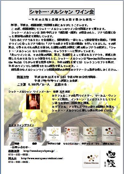 シャト―メルシャンワイン会.jpg
