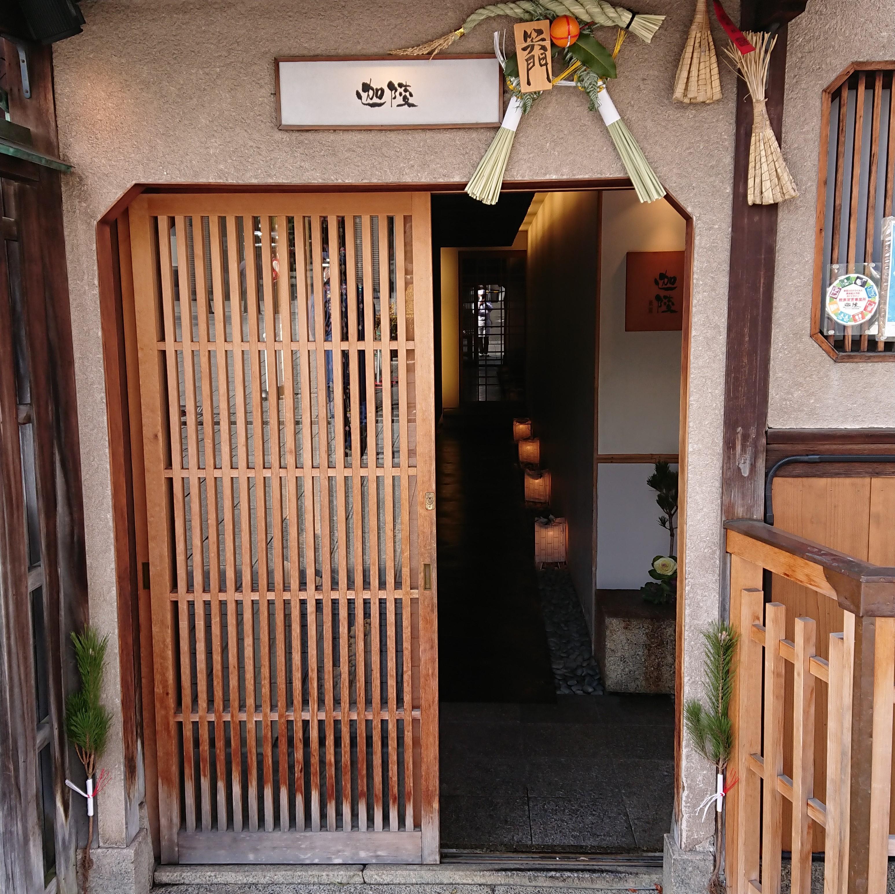 http://www.karyo-kyoto.jp/gion/info/images/DSC_2395.jpg
